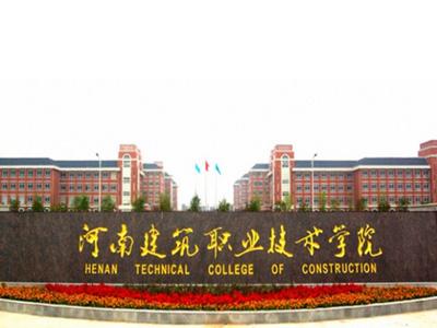 河南建筑职业技术学院供配电工程