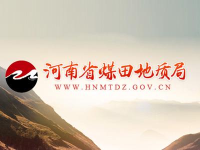 河南省煤田地质局