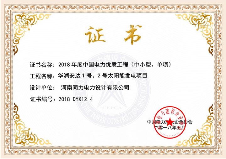 2018年度中国电力优质工程奖