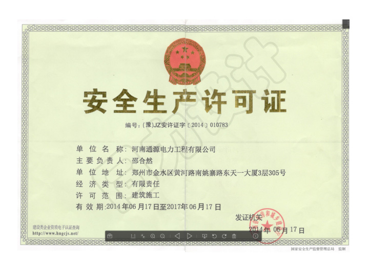 电力安全生产许可证