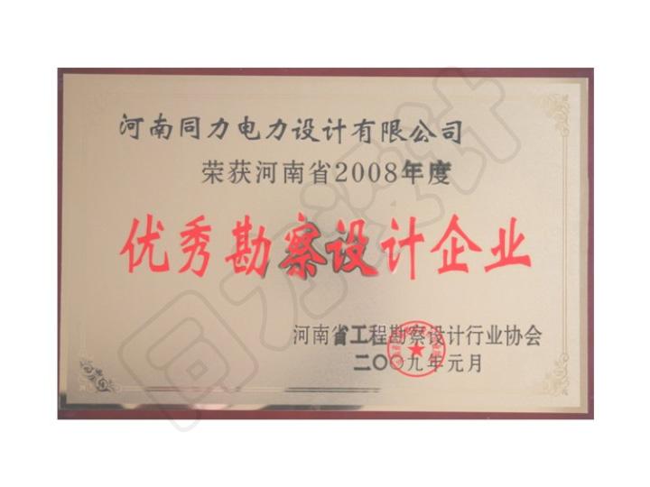 fun88乐天堂手机投注电力荣获2008年度优秀勘察设计企业