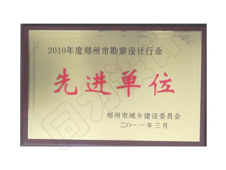 2010年度郑州市勘察设计行业先进单位