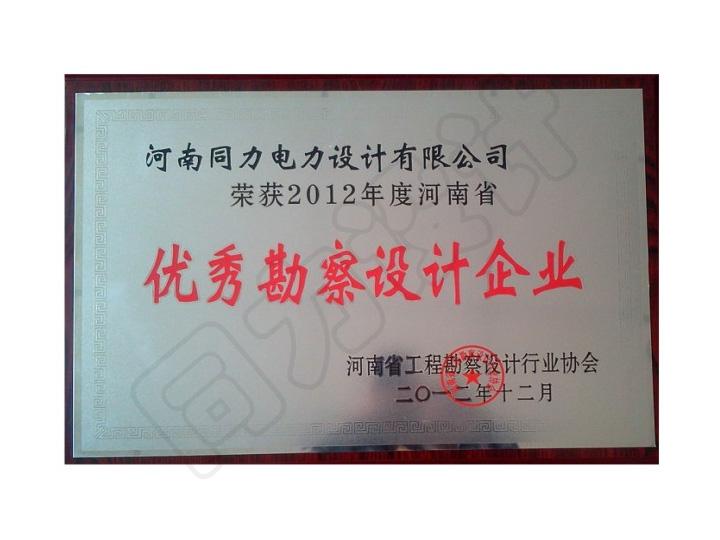 fun88乐天堂手机投注电力荣获2012年度河南省优秀勘察设计企业