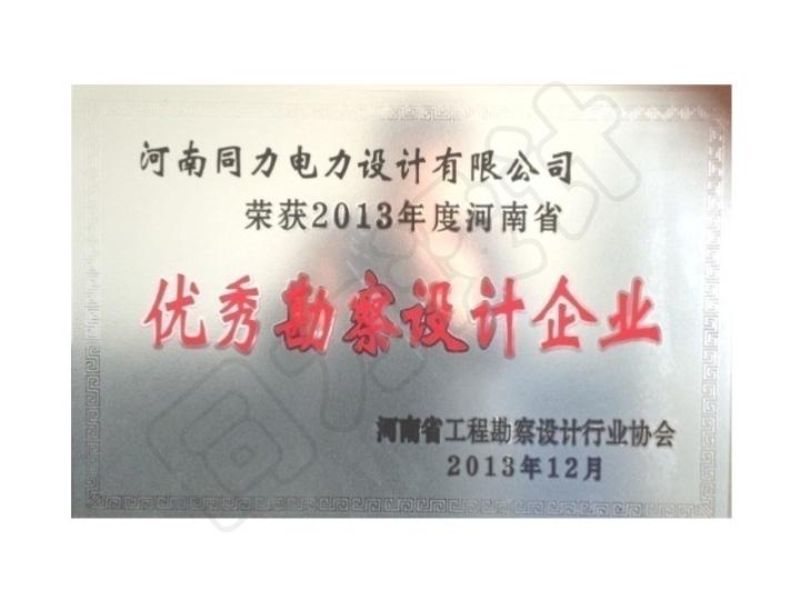 2013年度河南省勘察优秀勘察设计企业