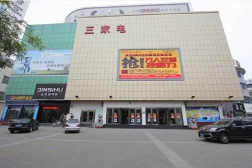许昌市第三家电商场有限公司