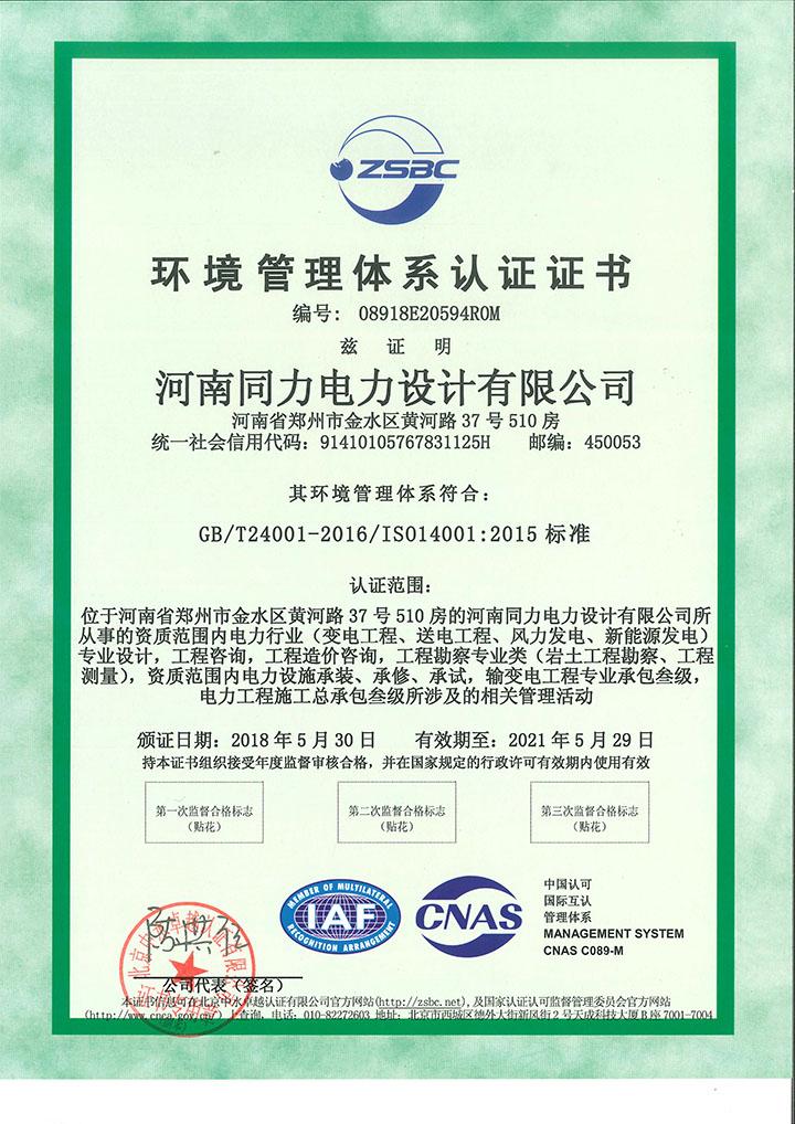 亚博88官网设计环境管理体系认证证书