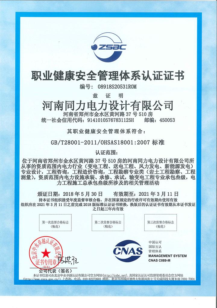 亚博88官网设计职业健康安全管理体系认证证书