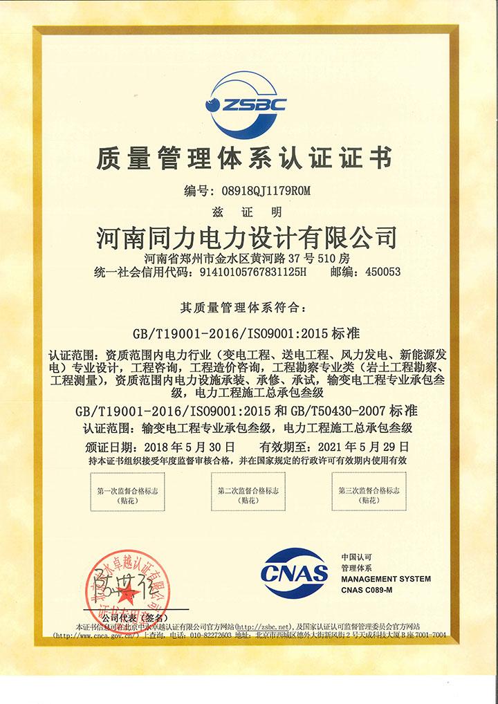 亚博88官网设计质量管理体系认证证书