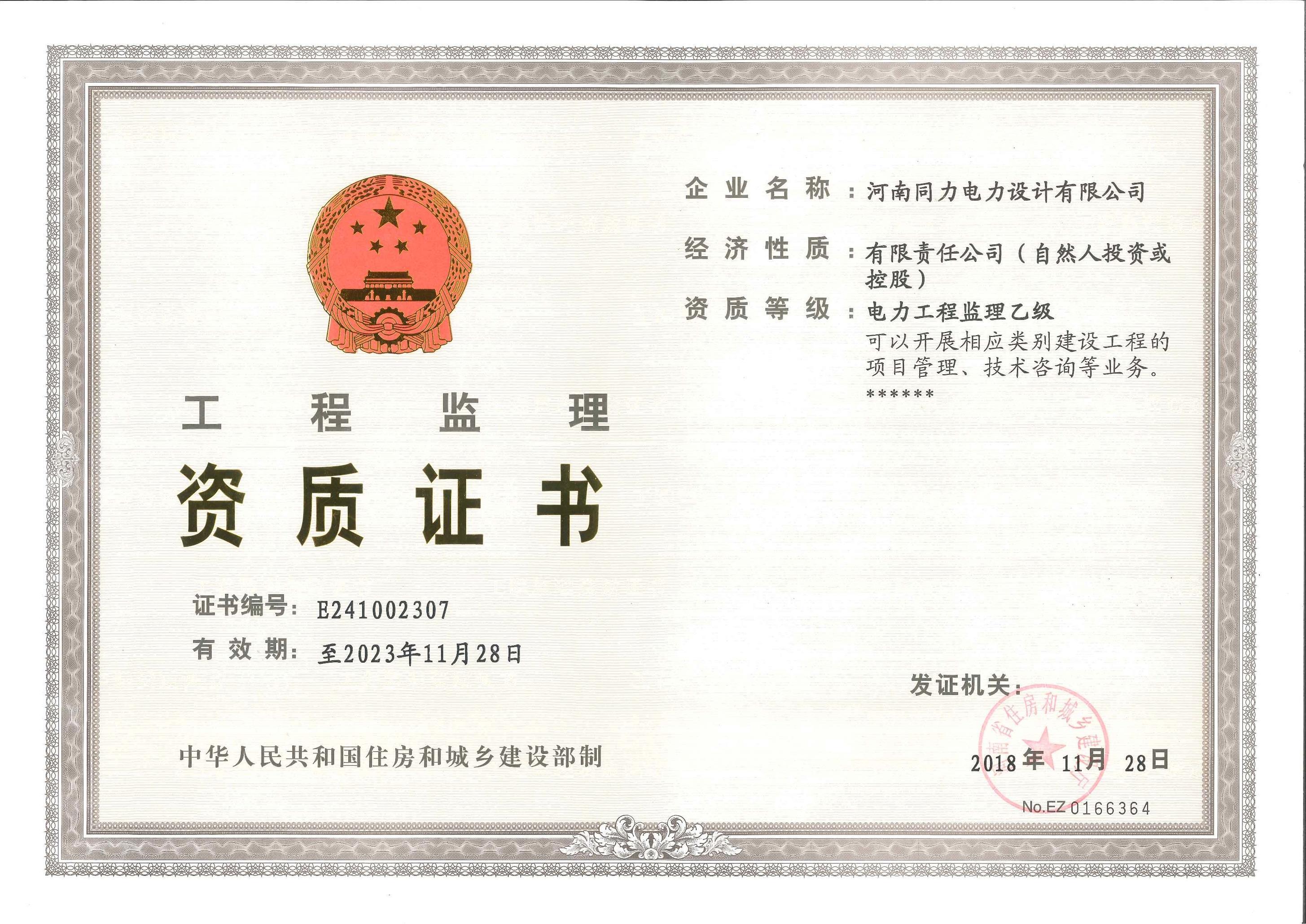 公司取得电力工程监理资质和咨询资信证书