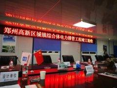 郑州高新区市政道路电力排管工程通过竣工验收