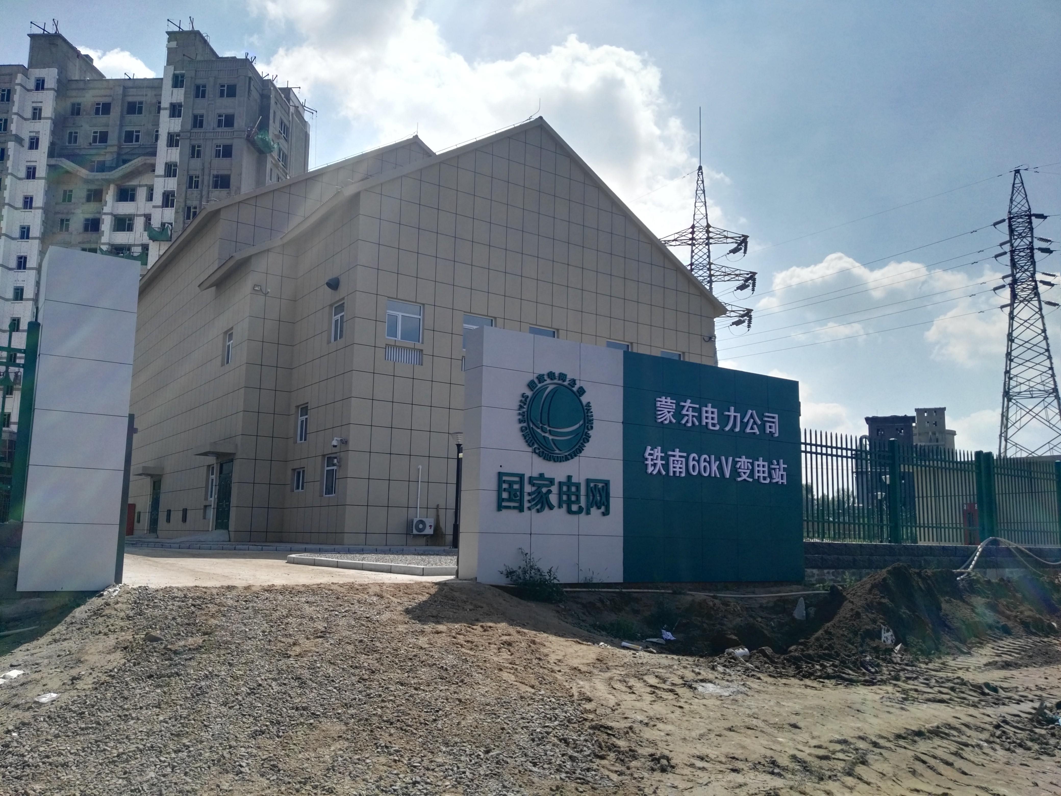 赤峰铁南66kV输变电工程