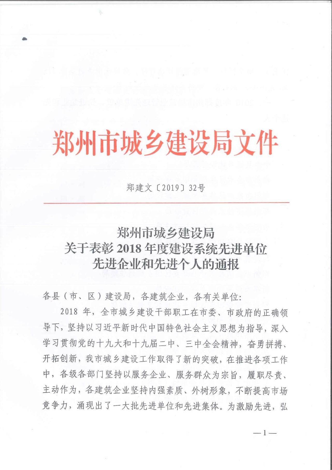 祝贺我公司被评为2018年度郑州市勘察设计行业先