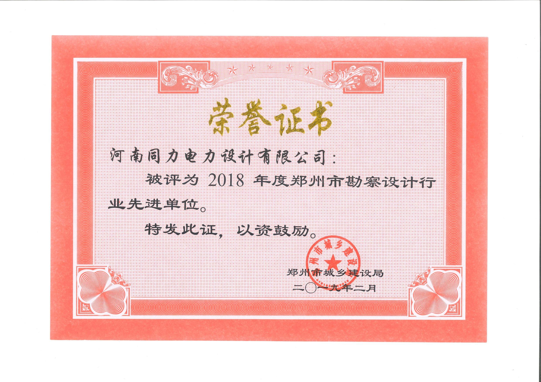 2018年度郑州市勘察设计先进单位