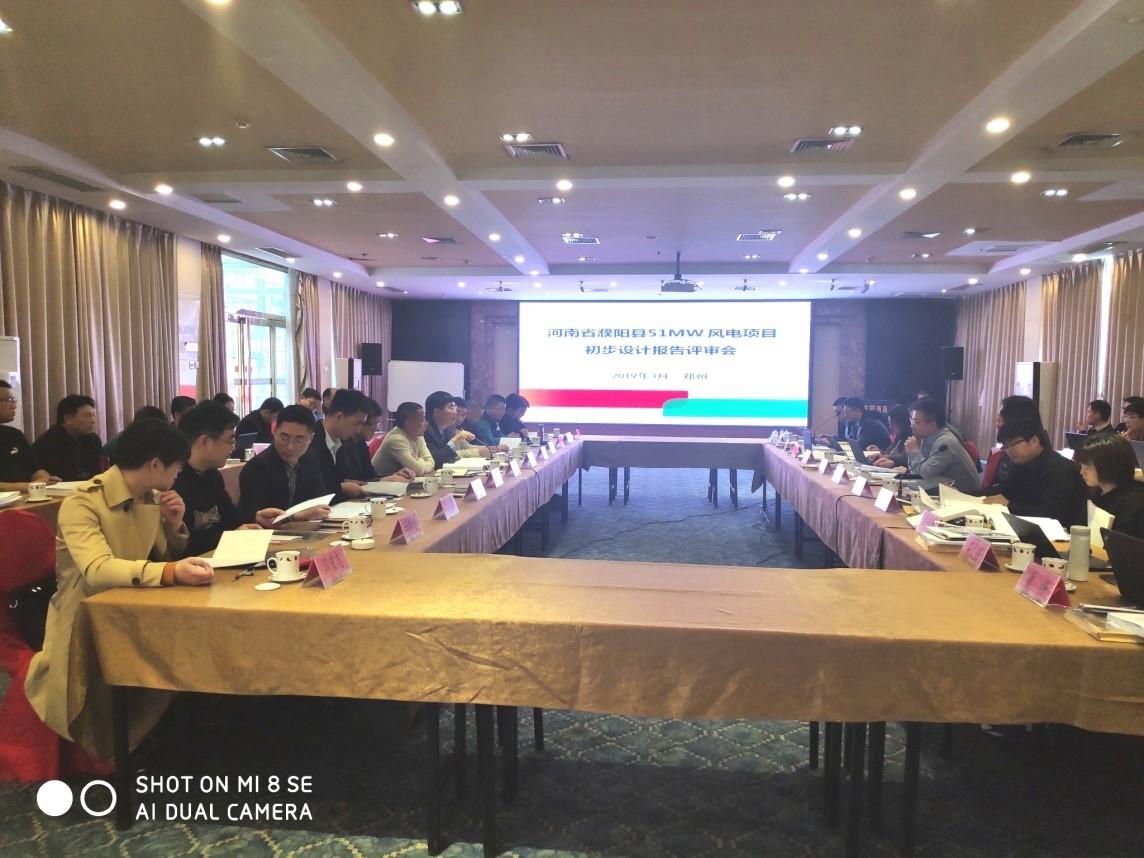 新希望濮阳县51MW风电场项目初设评审会圆满结束