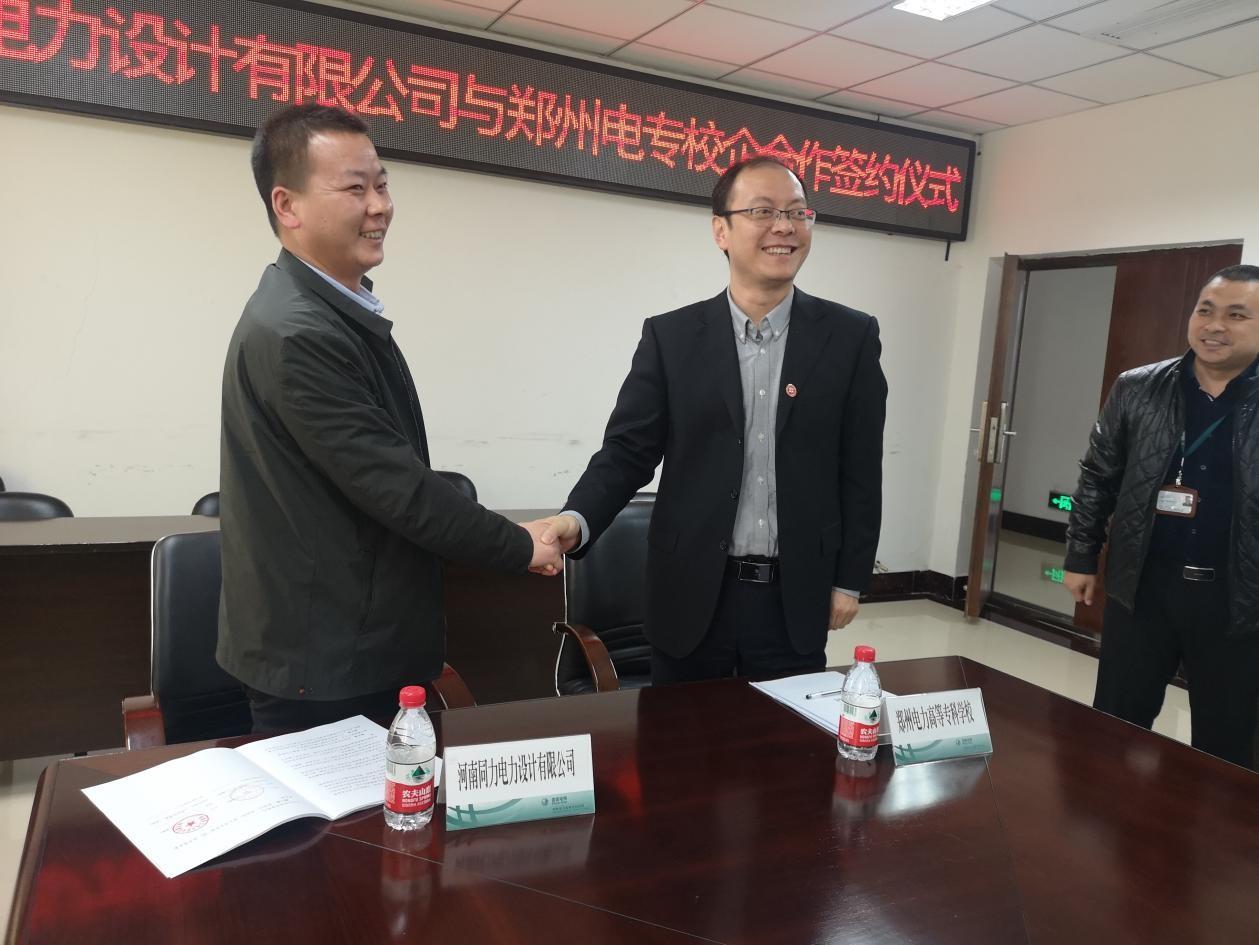 热烈庆祝我公司与郑州电专校企战略合作签约仪