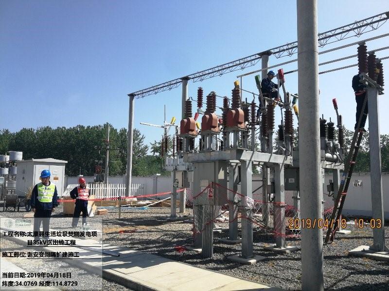 太康县生活垃圾焚烧发电项目35kV送出工程进入收