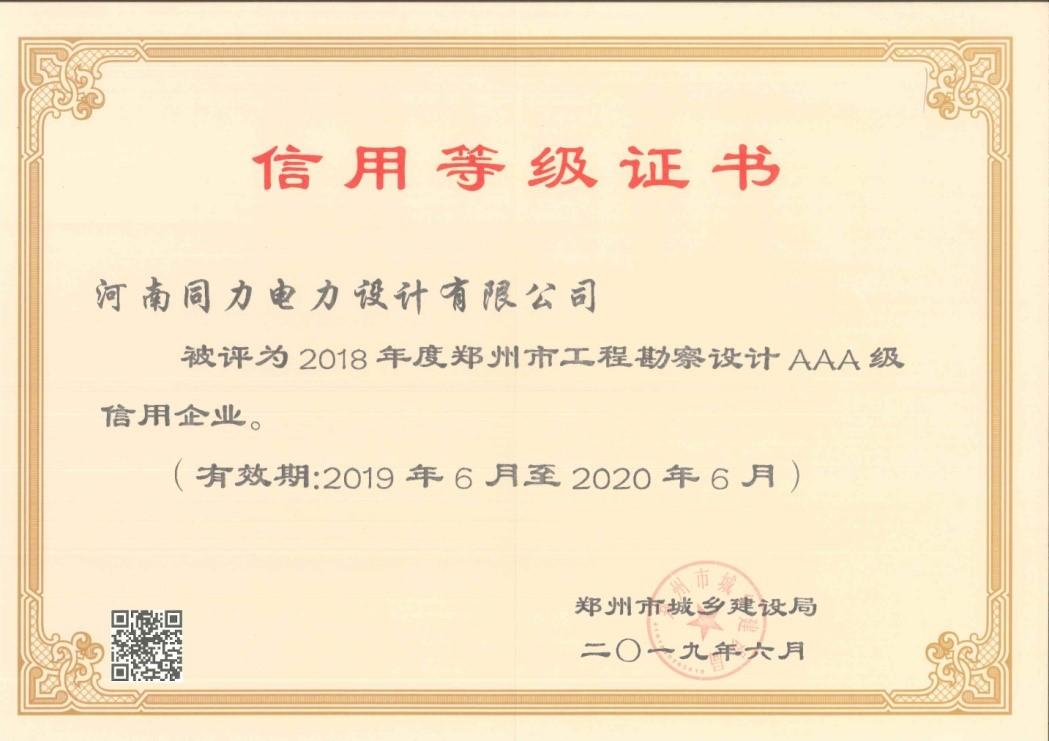 工程勘察设计AAA级信用企业