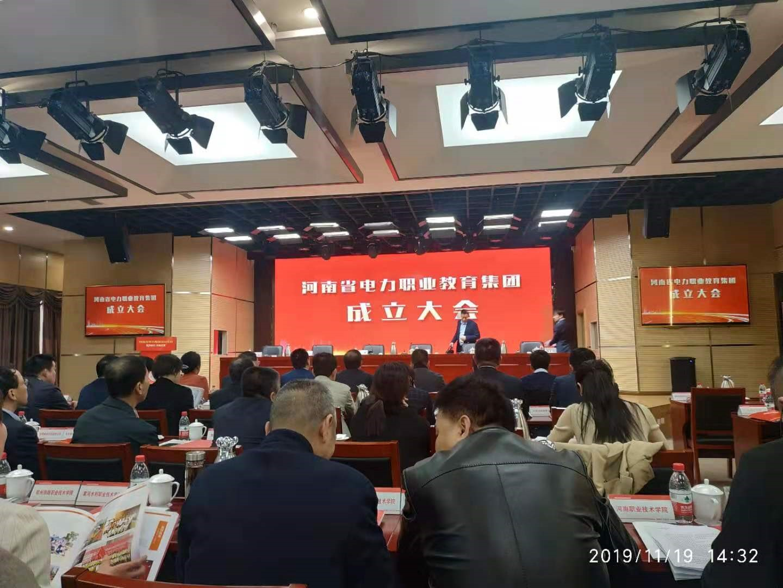 祝贺我公司当选河南省电力职业教育集团常务理事单位