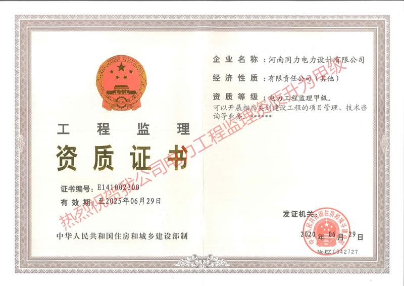 热烈祝贺我公司电力工程监理资质升为甲级