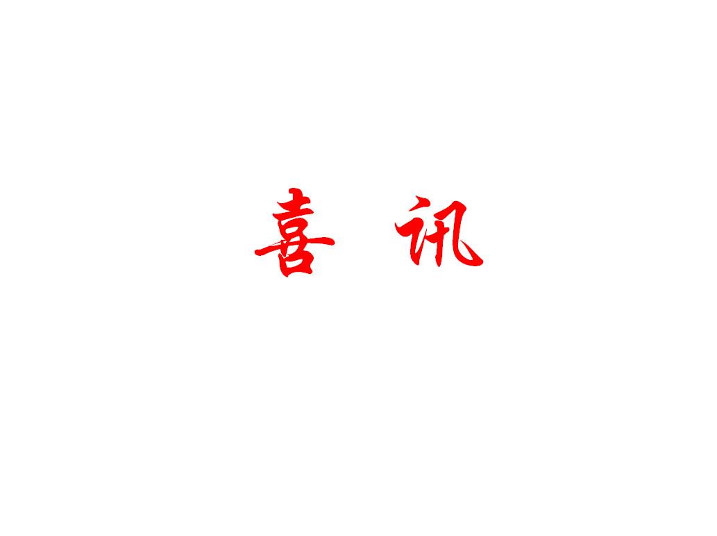 祝贺我公司中标河南省新华书店发行集团有限公司物流配送暨文化综合体运营中心工程供配电设计项目
