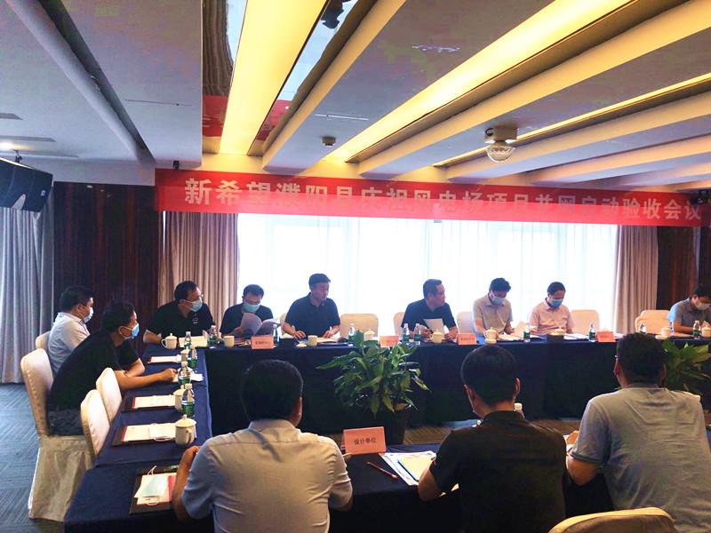 我公司新希望濮阳县庆祖风电场项目并网启动验收会议圆满举行
